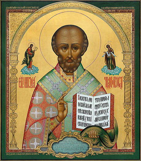 Святитель Николай Чудотворец Архиепископ Мир Ликийских