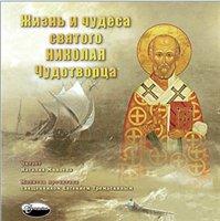 Жизнь и чудеса святого Николая Чудотворца. Аудиокнига (В пересказе для детей).